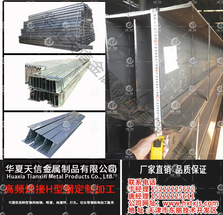 高频焊H型钢用于蒙古包